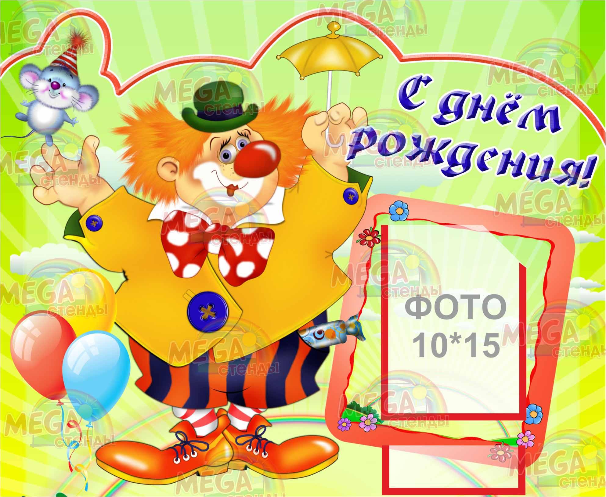 Открытка ко дню рождения в детском саду