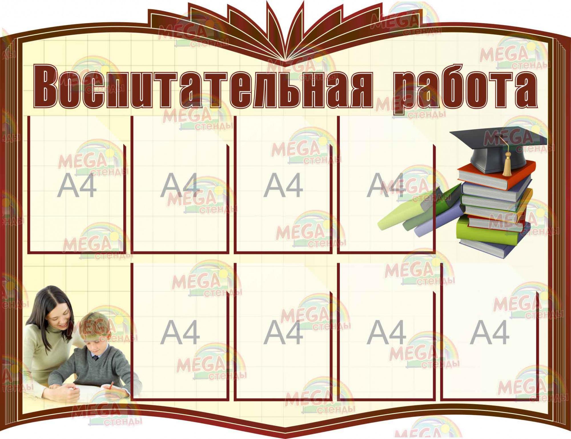 Стенд по воспитательной работе в школе фото