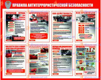 Купить стенд Правила антитеррористической безопасности «БО16» с доставкой почтой по России - Мегастенды, Стенды для школ, детских садов, учебных заведений от производителя в Брянске